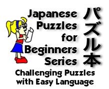 Japanese Puzzles For Beginners